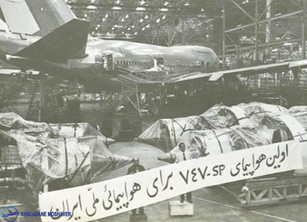 iran first 747 1024x739 - هواپیمای بوئینگ 747