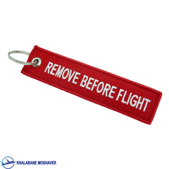 جاکلیدی Remove Before Flight