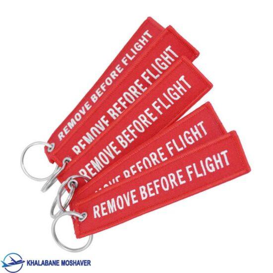 جاکلیدی Remove Before Flight