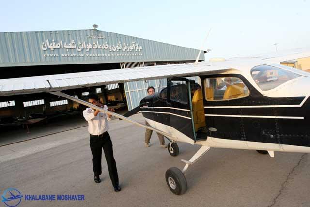 مركز آموزش فنون هوائي در اصفهان