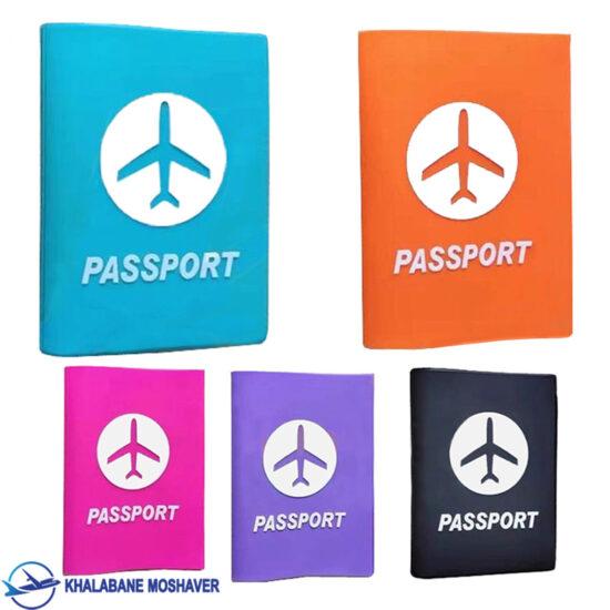 جلد پاسپورت