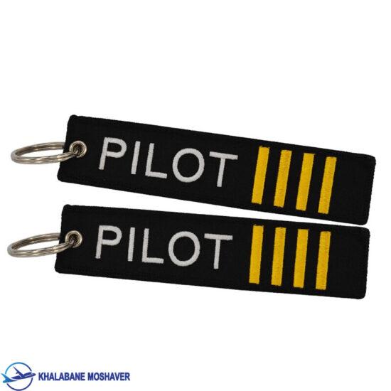 جاکلیدی pilot