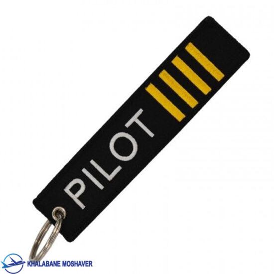جاکلیدی خلبانی pilot