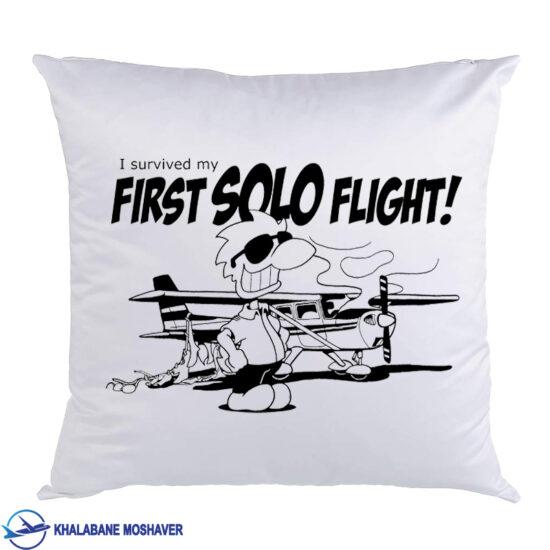کوسن خلبانی solo flight
