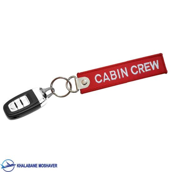 جاکلیدی Cabin crew